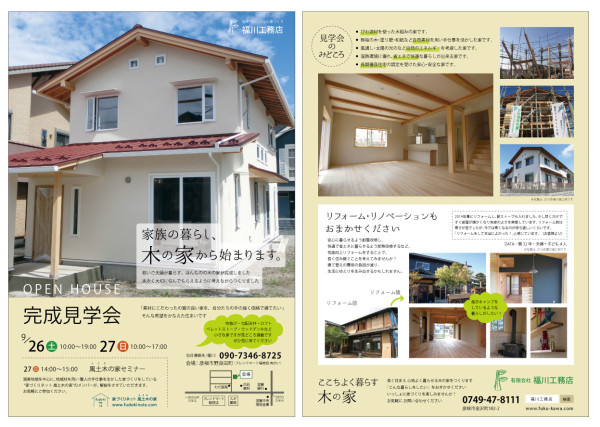kn-openhouse150911c